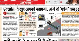 Lucknow Hindi ePaper, Lucknow Hindi Newspaper - InextLive-07-07-16