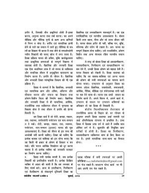 तर्कशील पथ -अंक 4