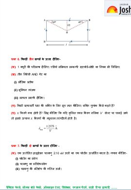 UP Board-UP Board Class 12th Physics Second Sample Paper Set-2