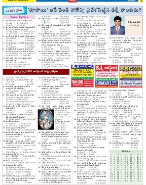 Diksuchi AP-07.12.2015