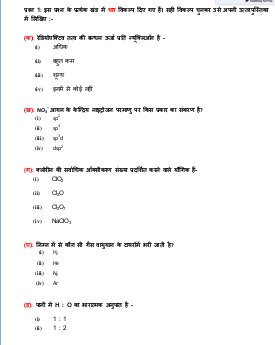 UP Board-UP Board Class 12th Chemistry First  Sample Paper Set-1