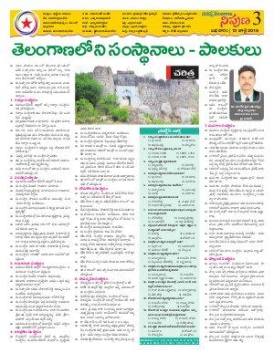 Nipuna Educational Magazine-13 July 2016