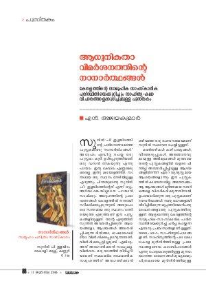 Malayalam Vaarika-11072016