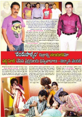 Chitranjali Telugu Weekly-08feb-15-feb-2013