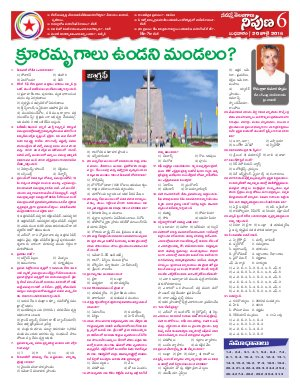 Nipuna Educational Magazine-20 July 2016