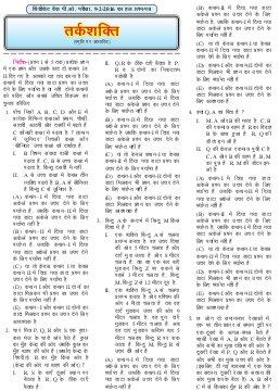 Pratiyogita Darpan Hindi-AUGUST-2016