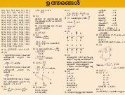 Thozhil Vartha-Thozhilvartha-2016 July 30