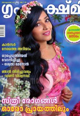 Grihalakshmi-Grihalakshmi-2016 August 1-15