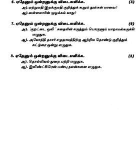 Tamil Sample Quiestion paper-Cbse Class 10