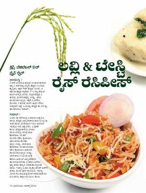 Grihshobha Kannada-August 2016