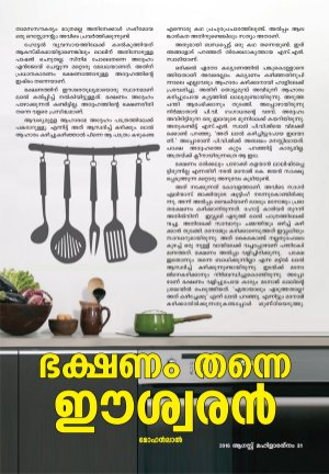 Mahilaratnam Monthly-August 2016