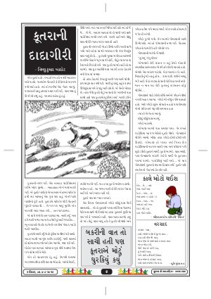 Phulwadi-7 august issue