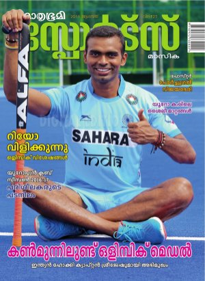 Sports Masika-Sports-2016 August