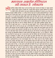 Vaishsansar Magazine-Year-06, No.-2, February 2013, Pages 48