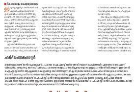 Mathrubhumi Weekly-Weekly-2016 August 14