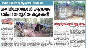Thiruvananthapuram-11/08/2016