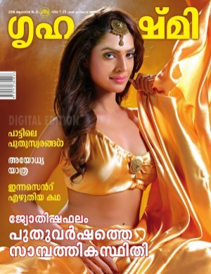 Grihalakshmi-Grihalakshmi-2016 August 16-31(Twin Issue)