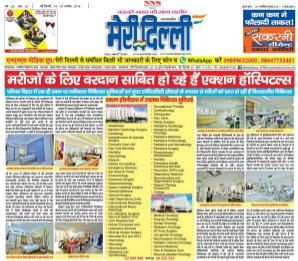 Meri Delhi Weekly Hindi News Paper-14 Aug., 2016