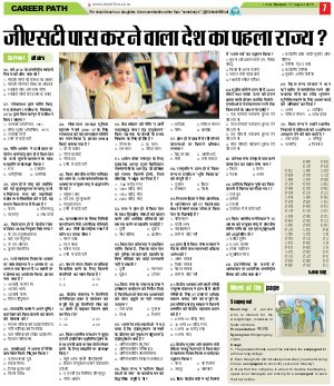 Career Path,Career Goals,Growth and Development Magazine - Inext Live Jagran-17-08-16