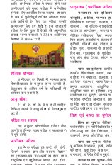 Pratiyogita Darpan Hindi-SEPTEMBER - 2016