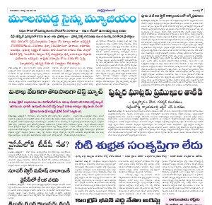 Namasthe Hyderabad-18th Aug 2016