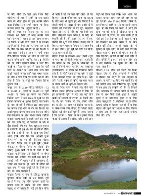 Divya Himgiri-Year: 06, Issue: 12, 21 August 2016