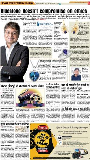 Lucknow Hindi ePaper, Lucknow Hindi Newspaper - InextLive-22-08-16