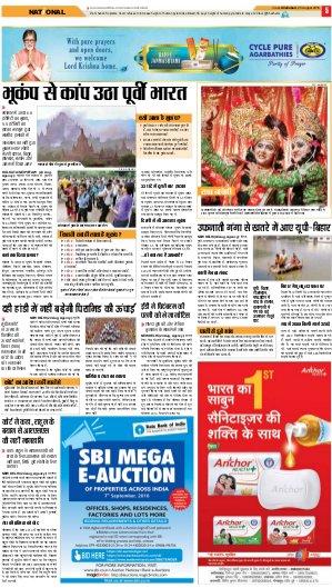 Allahabad Hindi ePaper, Allahabad Hindi Newspaper - InextLive-25-08-16