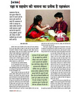 Rajasthan Diary-Rajasthan Diary August 2016