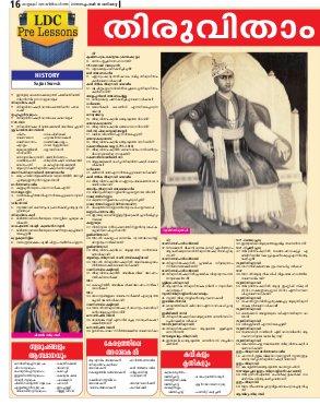 Thozhil Vartha-Thozhilvartha-2016 September 3