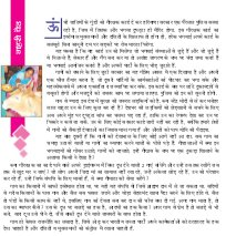 Saras Salil Hindi-September First 2016