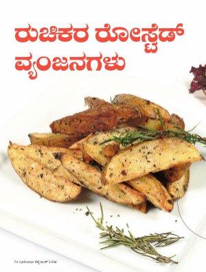 Grihshobha Kannada-September 2016