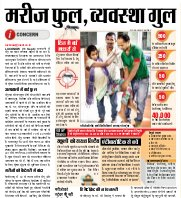 Lucknow Hindi ePaper, Lucknow Hindi Newspaper - InextLive-12-09-16