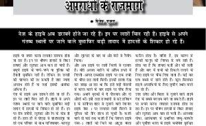 Divya Himgiri-Year: 06, Issue: 15, 11 September 2016