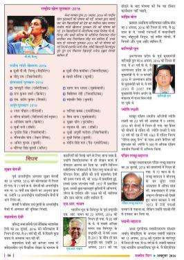 Success Mirror Hindi-OCTOBER-2016