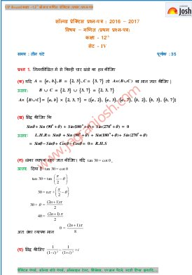 UP Board-UP Board Class 12 Mathematics Solved Practice Paper First Set - IV