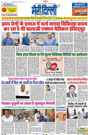 Meri Delhi Weekly Hindi News Paper-18 Sept., 2016