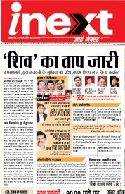 Lucknow Hindi ePaper, Lucknow Hindi Newspaper - InextLive-20-09-16