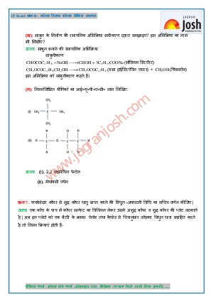 UP Board-UP Board Class 10 Science Solved Practice Paper Set – 8