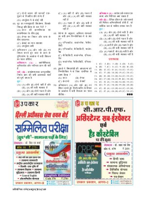Pratiyogita Darpan Hindi-OCTOBER-2016