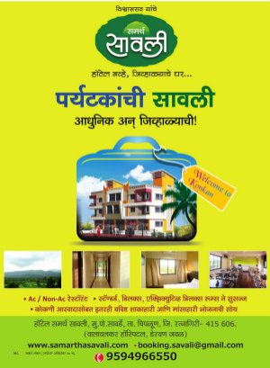 Samartha Manthan E-magazine-Sept.-Oct. 2016