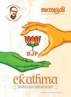 Special Editions-Ekathma