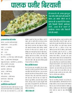 Aam Aadmee Magazine -Aam Aadmee Magazine September 2016