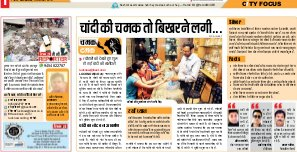 Lucknow Hindi ePaper, Lucknow Hindi Newspaper - InextLive-04-10-16