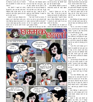 Saras Salil Hindi-October First 2016