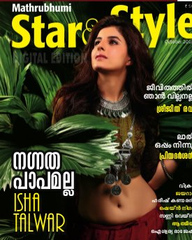 Star & Style-Star & Style-2016 October