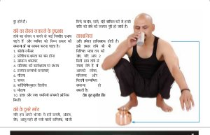 Good Health-Good Health Oct-Dec-2016