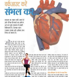 Good Health-Good Health Oct-Dec-2016