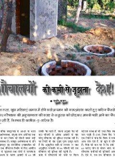 Divya Himgiri-Year:-06,-Issue:-19,-09-October-2016