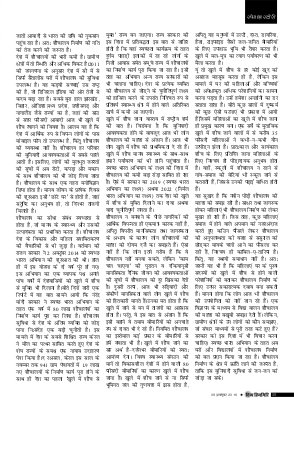 Divya Himgiri-Year:-06,-Issue:-19,-09-October-2016